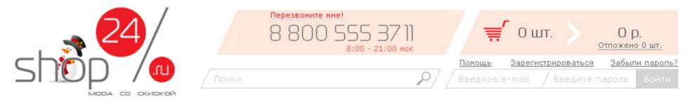 Промокоды Шоп24
