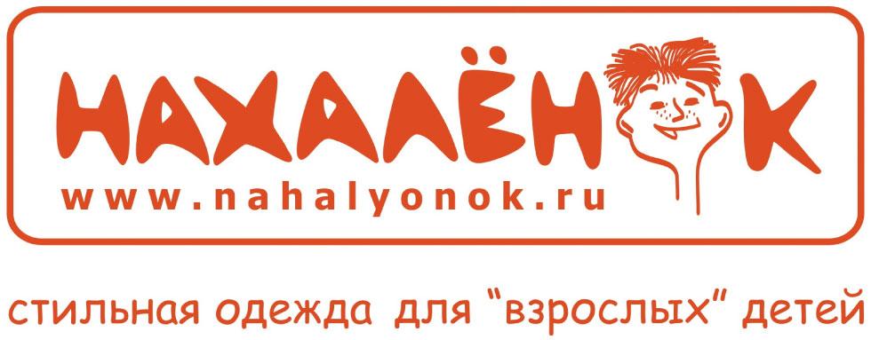Одежда магазина Nahalyonok