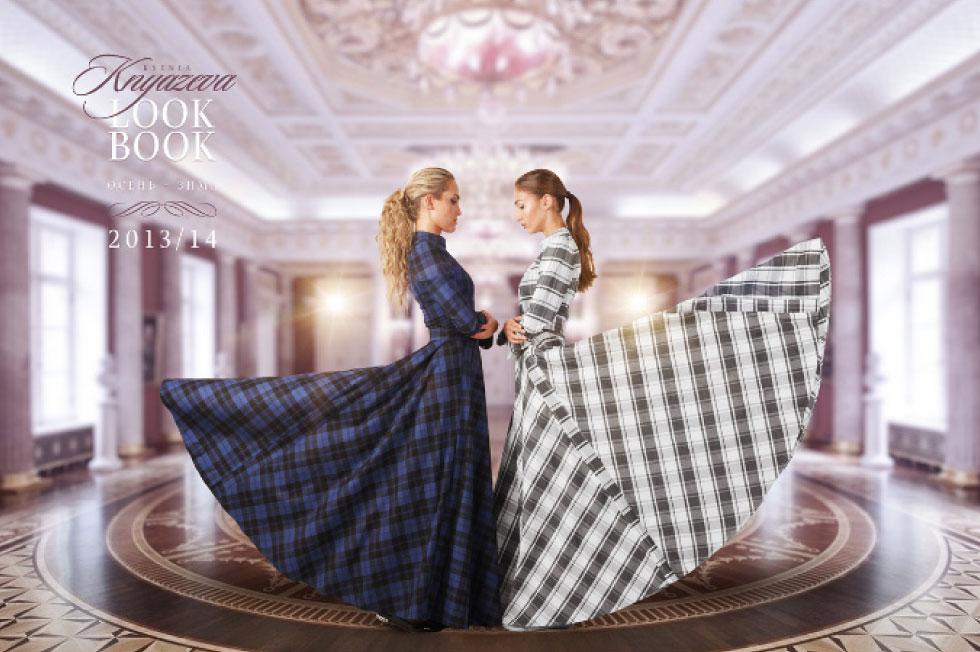 Ксения Князева официальный сайт одежда