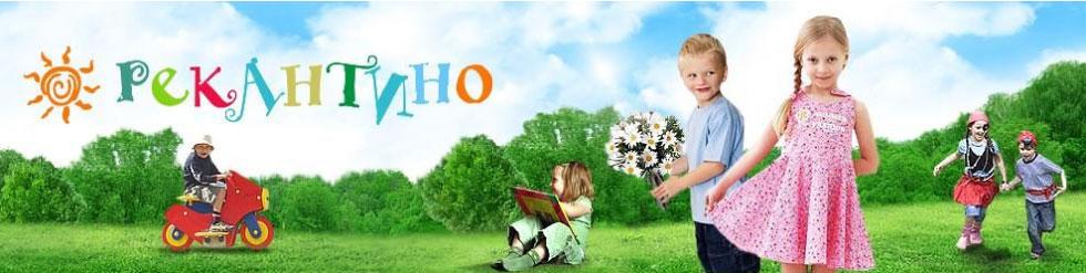 Рекантино детская одежда официальный сайт