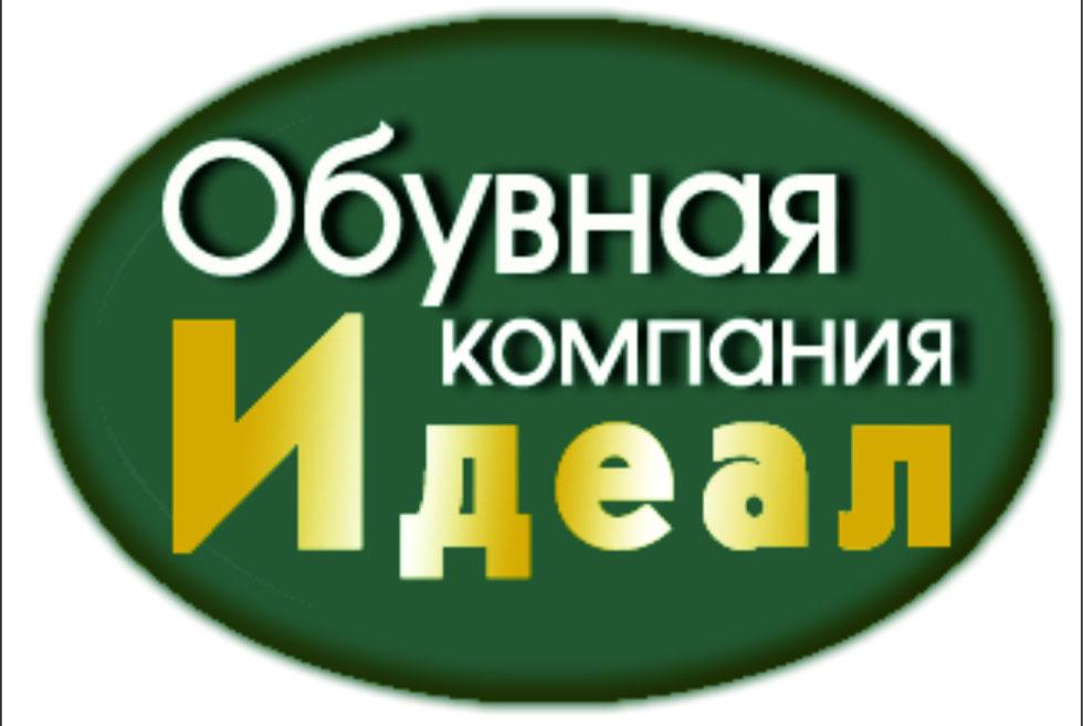 Идеал обувь официальный сайт каталог Казань